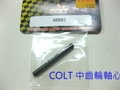 colt dtf drift spur gear shaft